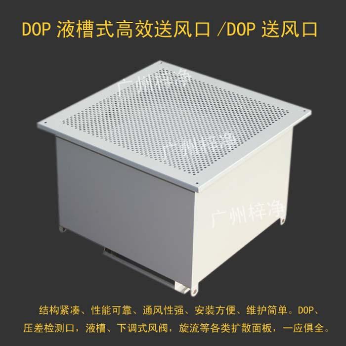 DOP高效送风口液槽密封式设计进一步增强其密封性和独特性。