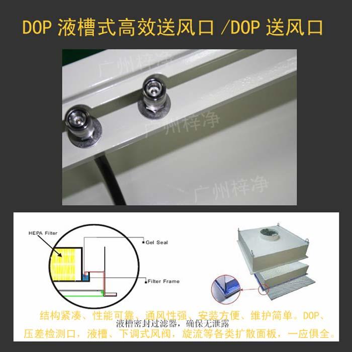 DOP液槽式高效送风口结构